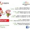 Пъстър уикенд в Bulgaria Mall