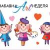 Забавна неделя в Bulgaria Mall