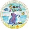 Нова книга за деца, илюстрирана от деца