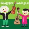 Бахов Концерт на възглавници