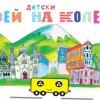 Детски музей на колела в София