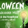 Хелоуин в Омагьосания мол