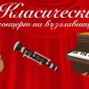 Класически Концерт на възглавници