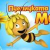 Пчеличката Мая – за буквите, цифрите и нещата