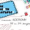 Как работи театърът – Костюми