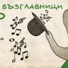 Концерт на възглавници с Бабар