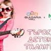 Bulgaria Mall търси детски таланти