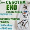Рисувани тениски в Гринуич