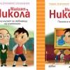 Малкият Никола – нови книжки