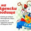 Лов на великденски съкровища в Bulgaria Mall