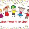 Деца помагат на деца