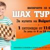 Шах турнир