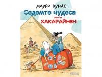 Седемте чудеса на г-н Хакарайнен