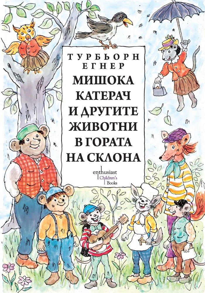Enthusiast_Mishoka-Katerach-i-drugite-jivotni-v-Gorata-na-sklona_cover-first