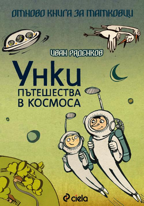 KORICA_Unki_Kosmos_Lice