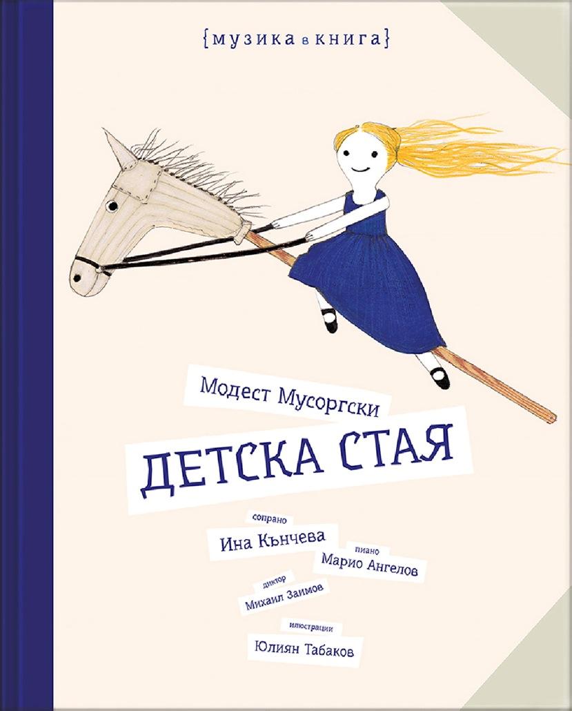 Kulturni-perspektivi_Detska-staia_cover-first