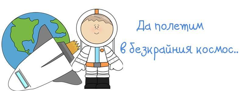 da poletim v kosmosa