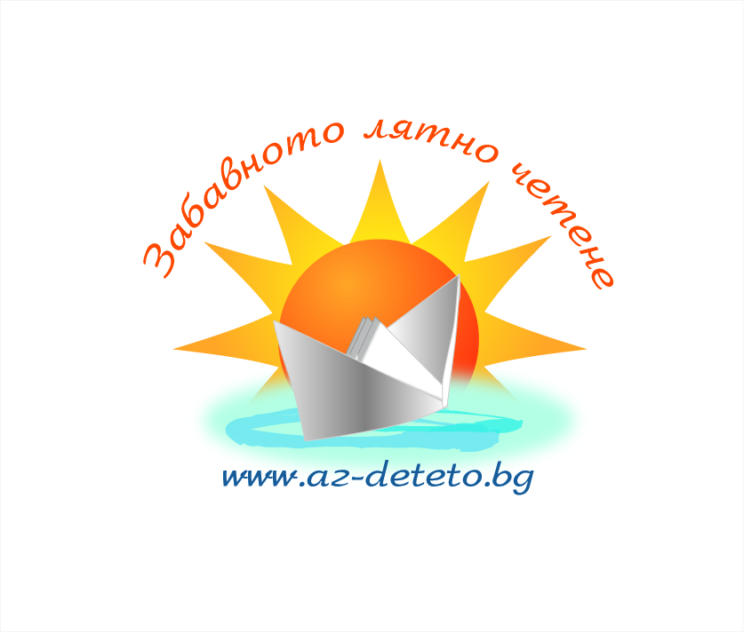 logo_zabavno_deteto_18march2013