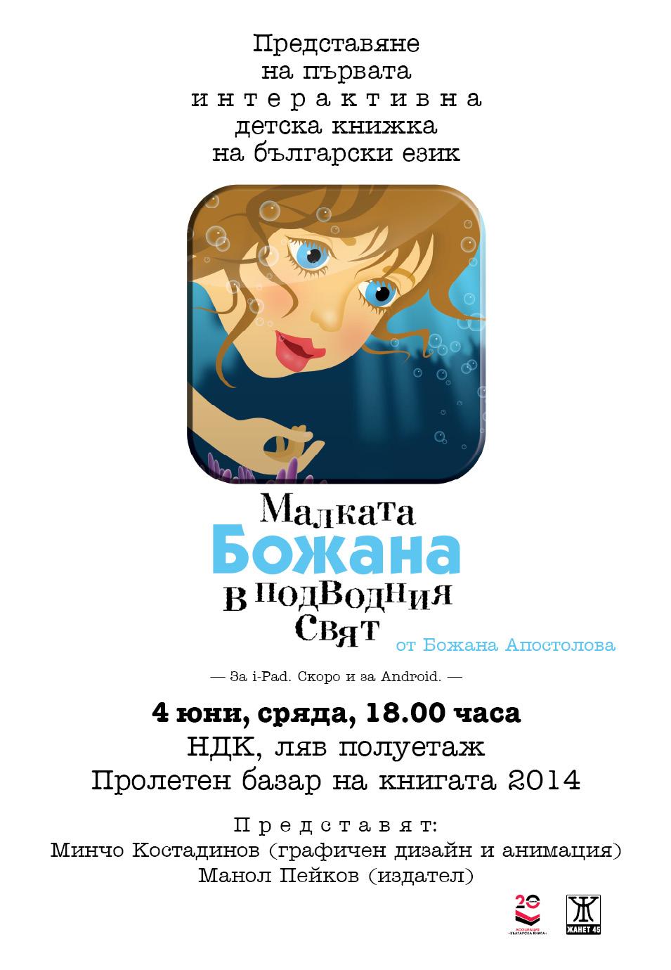 Malkata_Bojana-poster