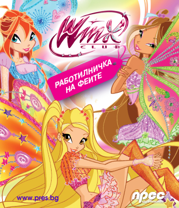 Greenwich-WinxClub-Workshop