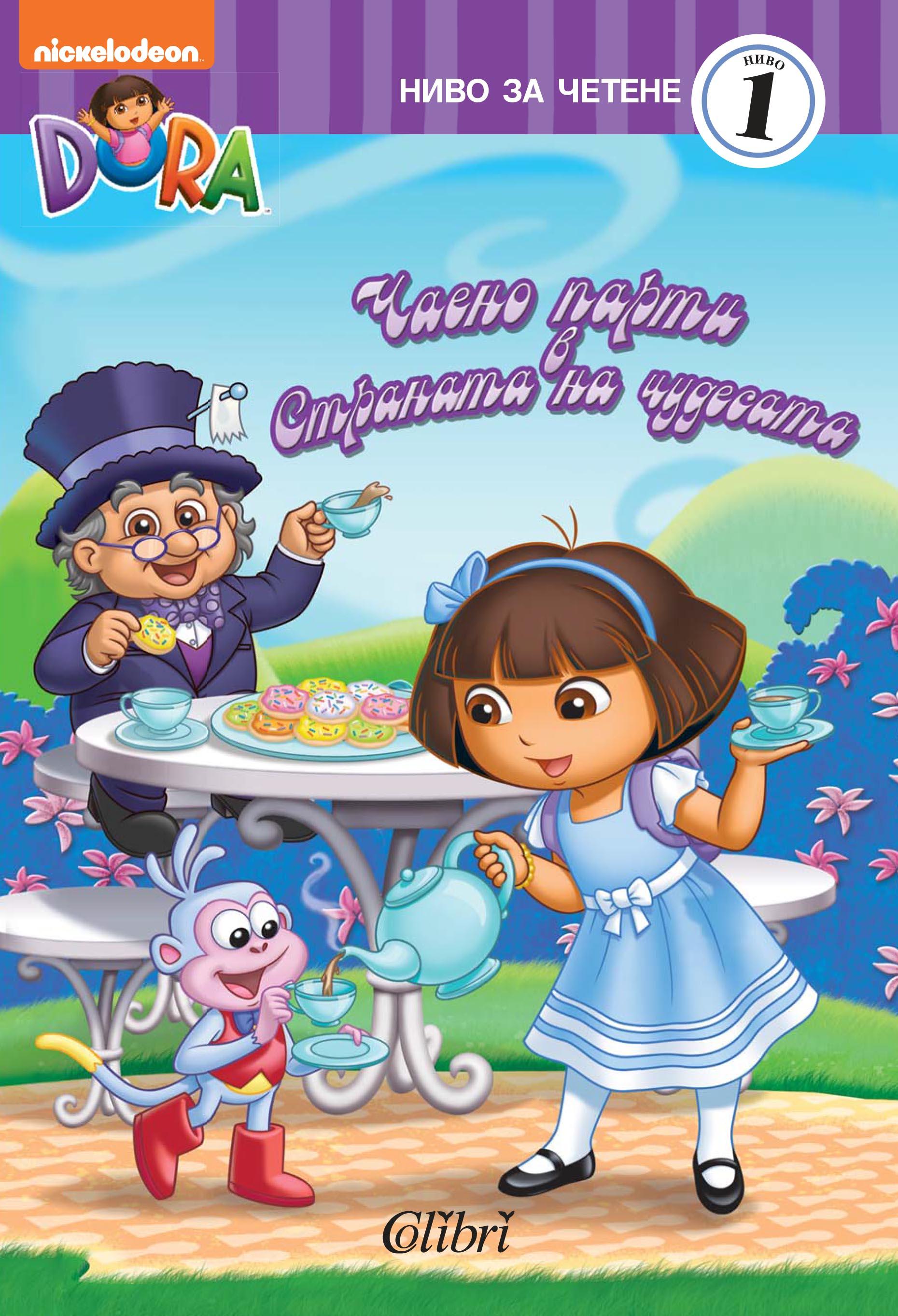 Нови книжки с Дора