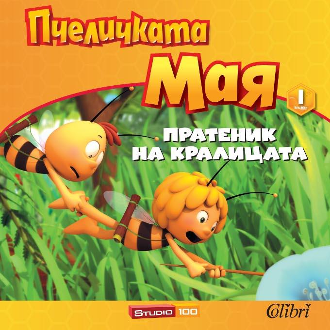 Pratenik-na-kralitsata-cover