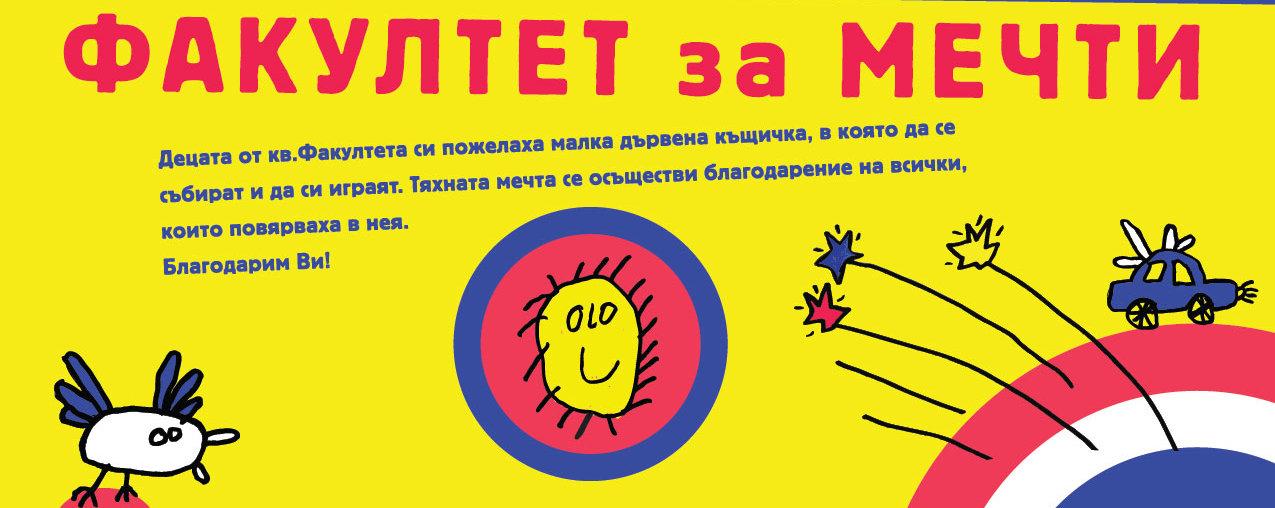 Покана_Факултет_за_Мечти_web