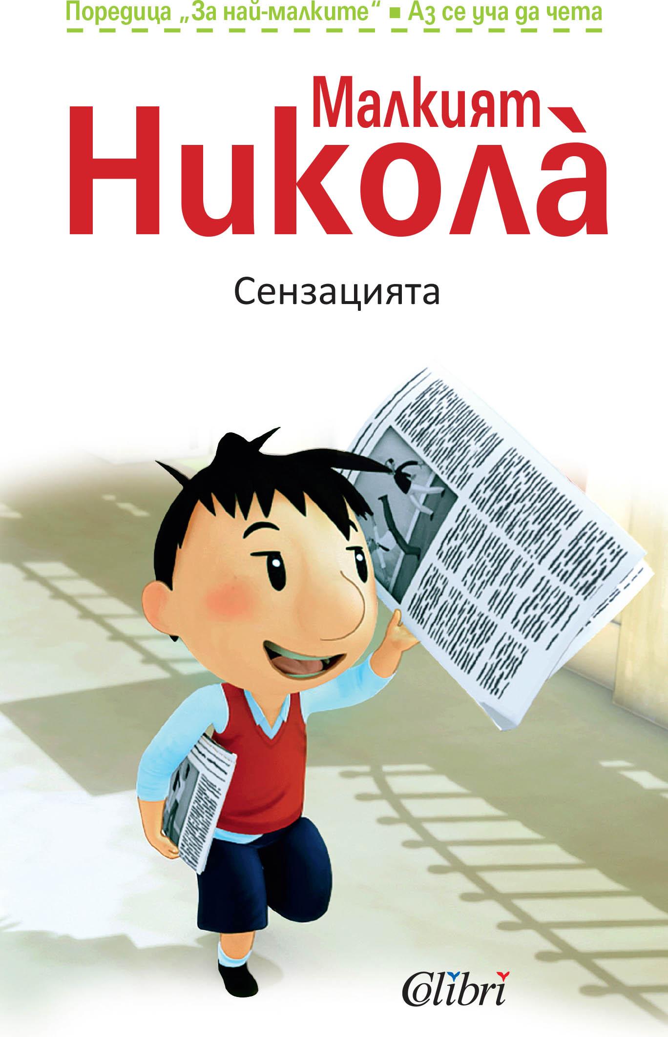 Cover-Senzatsiyata