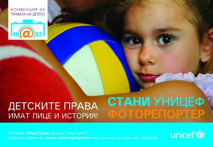 UNICEF 130x90 Programata KIDS PRINT (2)