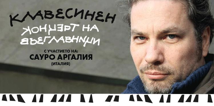 Прочут италиански клавесинист в Концерти на възглавници