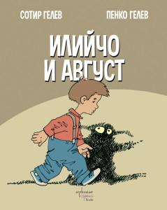 cover iliicho i avgust v6.indd