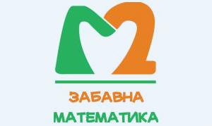 Семейна математическа събота в музея