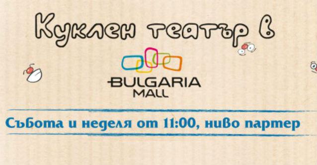 feb_detski-teatyr_1920x1080-e1422369536761