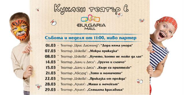 feb_detski-teatyr_1920x10802