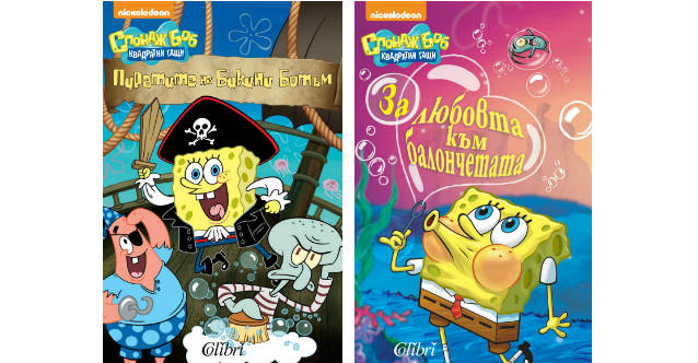 Cover-Piratite-na-Bikini-Bottom