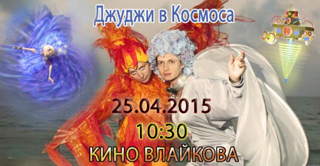 JUJI Poster Кино Влайкова_ФБ_25