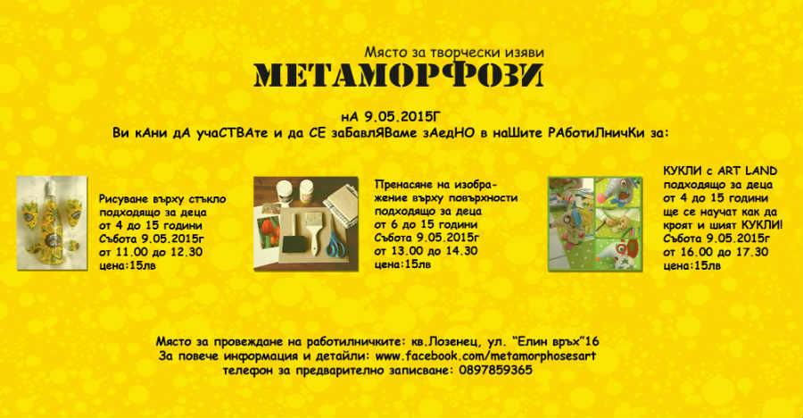 Кукли с ArtLand в галерия Метаморфози