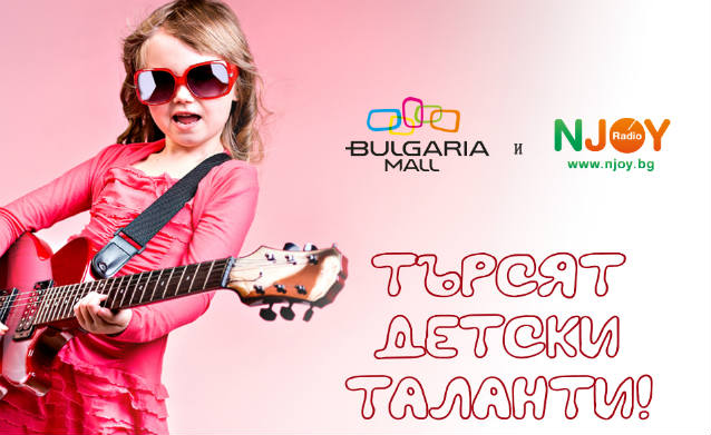programata-kid_talents-mallbulgaria