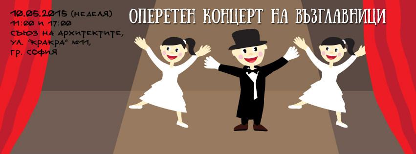 programata-kids-opereten koncert