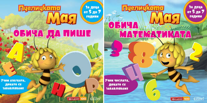 kids-programata-Pchelichkata-Maya