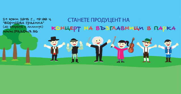 kids-progrmata-pillow-park-concert