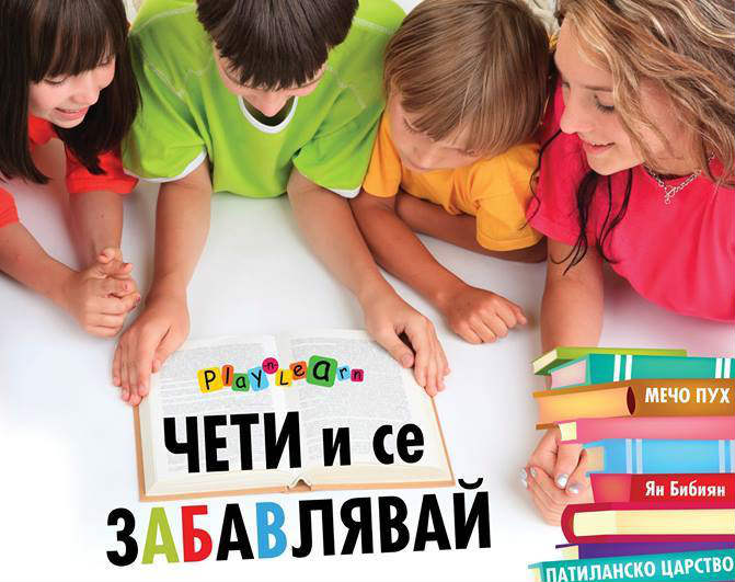 kids-programata-lyatna-zanimalnya-bulgaria-mall