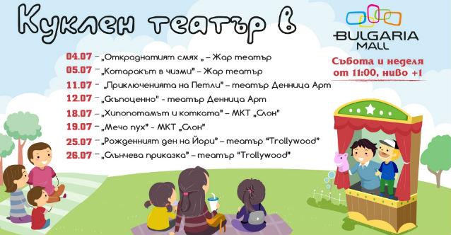 kids-programata-teatar-v-mol-bulgaria