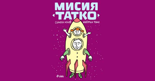 programata-Misiq-Tatko