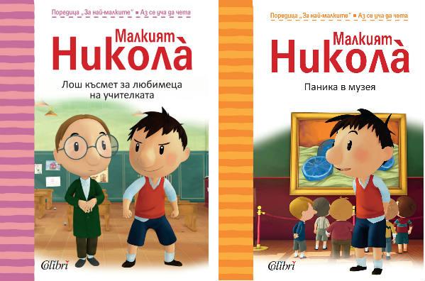 kids-programata-malkiyat-nikola