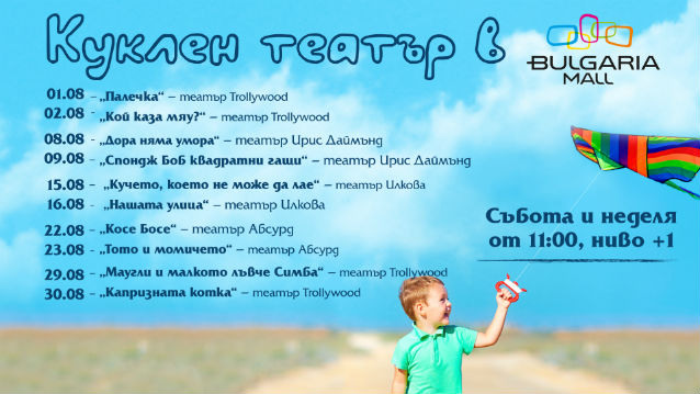 programata-kids-teatar-bulgaria-mall