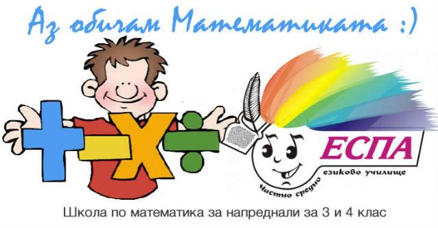 kids-programata-ESPA-math-shkola