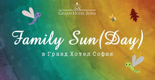 Семейна неделя в Гранд Хотел София