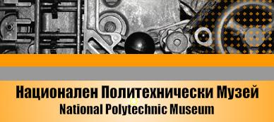 programata-nacionalen-politehnicheski -muzei