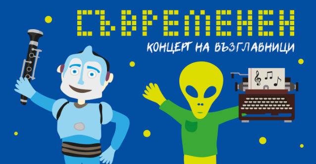 kids-programata-suvremenen-koncert-na-vazglavnitsi